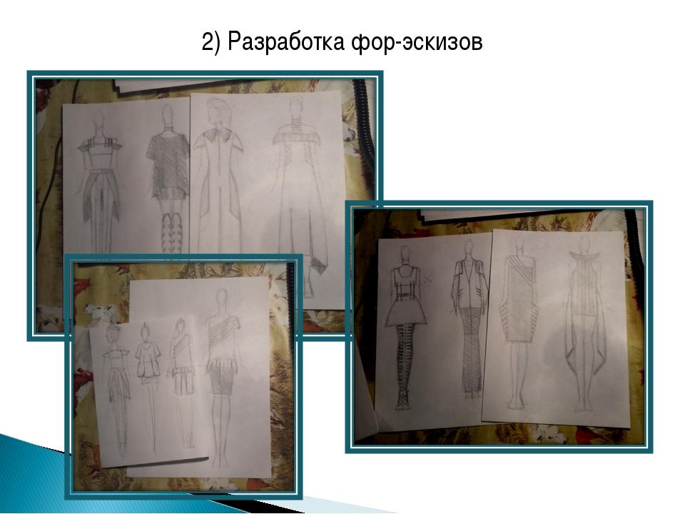 2) Разработка фор-эскизов