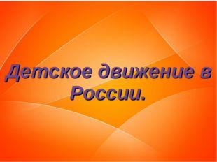 Детское движение в России.