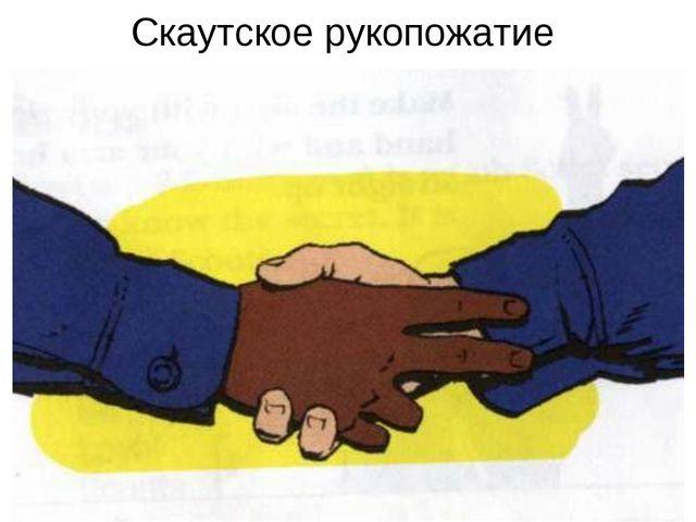 Скаутское рукопожатие