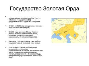 Государство Золотая Орда Золота́я Орда́ (Улус Джучи, самоназвание на тюркском