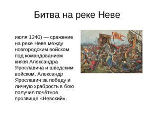 Битва на реке Неве Не́вская би́тва (15 июля 1240) — сражение на реке Неве меж