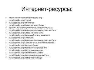 Интернет-ресурсы: hrono.ru›etnosy/rossia/mongoly.php ru.wikipedia.org›Есугей