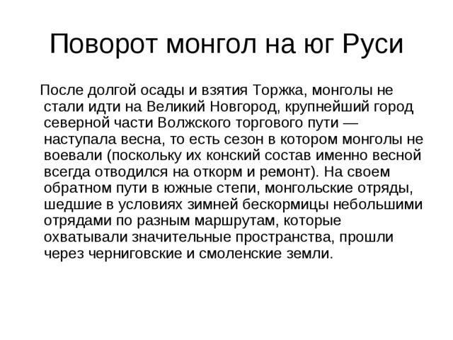 Поворот монгол на юг Руси После долгой осады и взятия Торжка, монголы не стал...