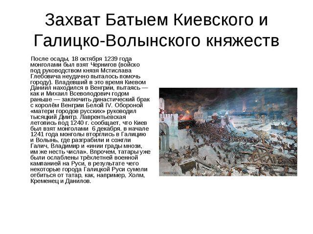Захват Батыем Киевского и Галицко-Волынского княжеств После осады, 18 октября...