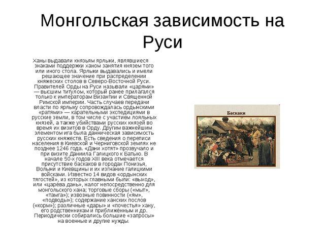 Монгольская зависимость на Руси Ханы выдавали князьям ярлыки, являвшиеся знак...