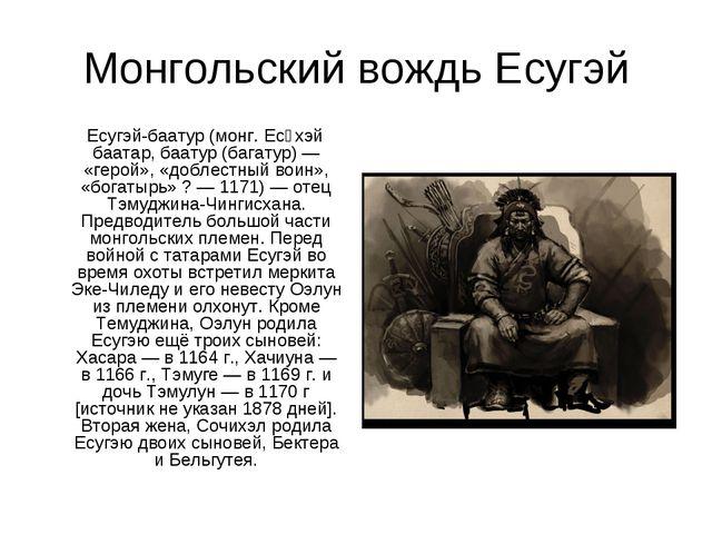 Монгольский вождь Есугэй Есугэй-баатур (монг. Есүхэй баатар, баатур (багатур)...