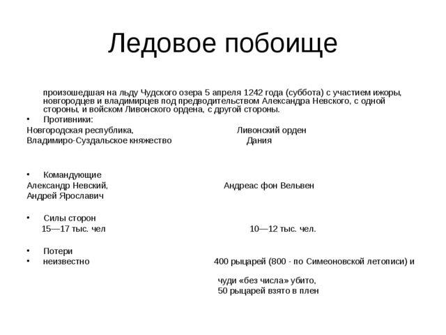 Ледовое побоище Ледо́вое побо́ище— «Ледовая битва»), также битва на Чудском о...