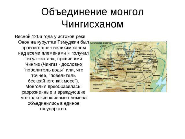 Объединение монгол Чингисханом Весной 1206 года у истоков реки Онон на курулт...