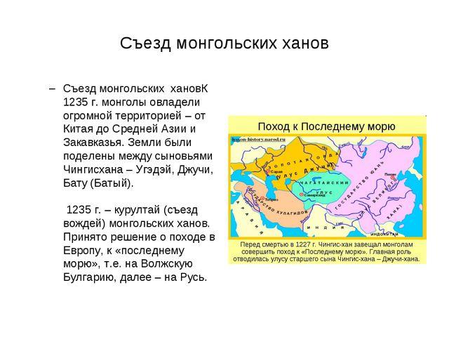 Съезд монгольских ханов Съезд монгольских хановК 1235 г. монголы овладели огр...
