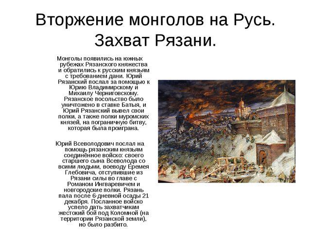 Вторжение монголов на Русь. Захват Рязани. Монголы появились на южных рубежах...