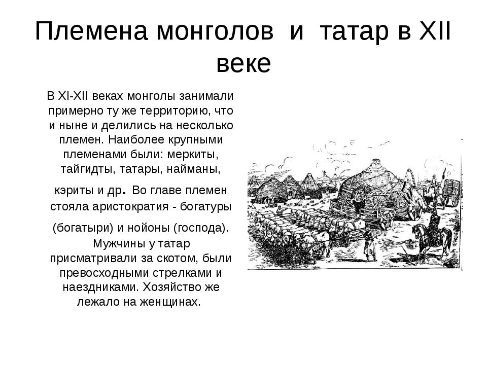 Племена монголов и татар в XII веке В XI-XII веках монголы занимали примерно...