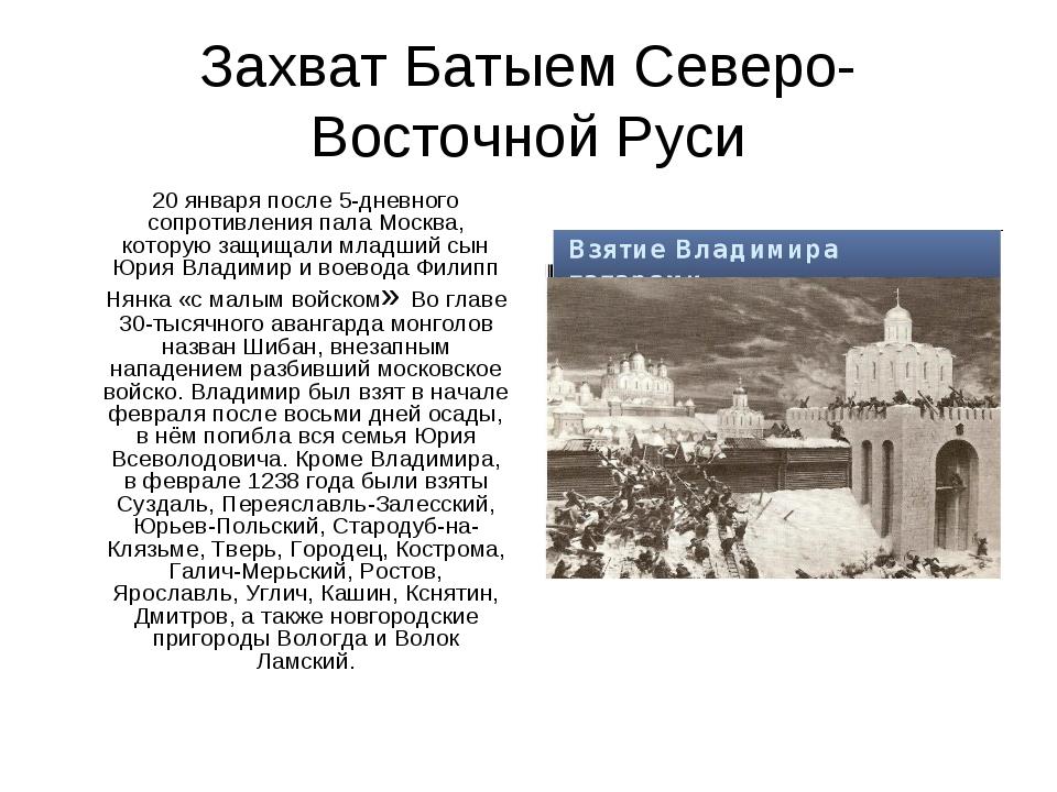 Захват Батыем Северо-Восточной Руси 20 января после 5-дневного сопротивления...
