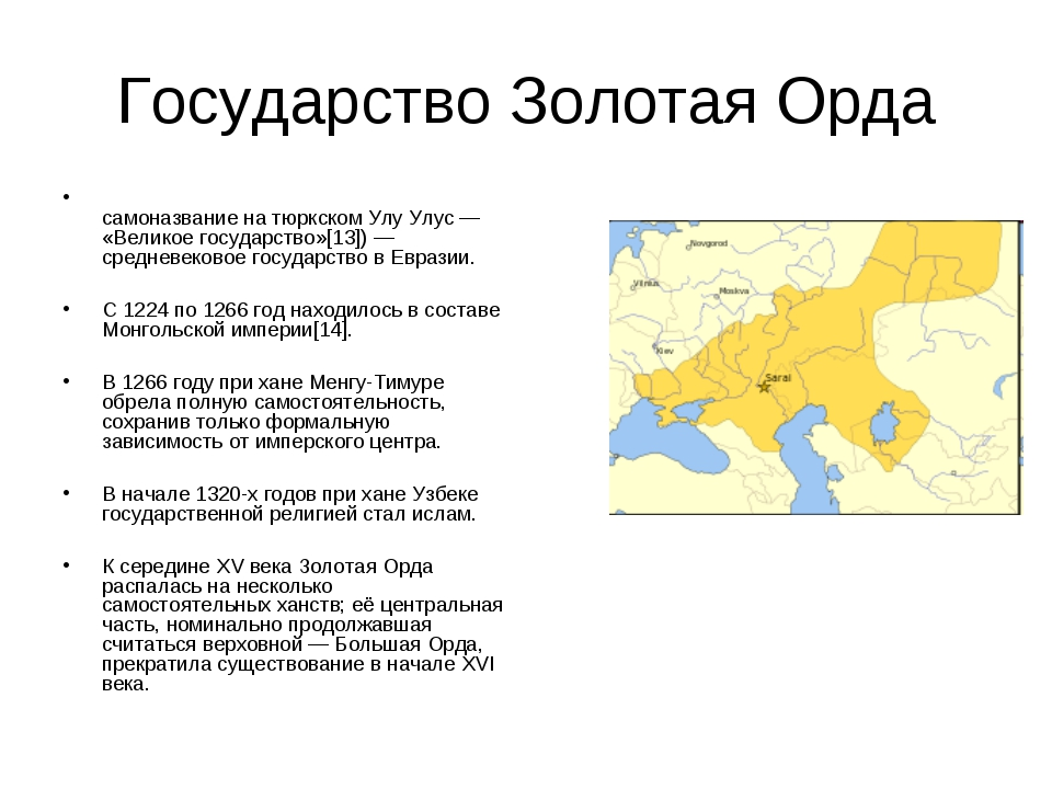 Государство Золотая Орда Золота́я Орда́ (Улус Джучи, самоназвание на тюркском...