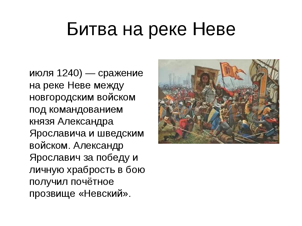 Битва на реке Неве Не́вская би́тва (15 июля 1240) — сражение на реке Неве меж...