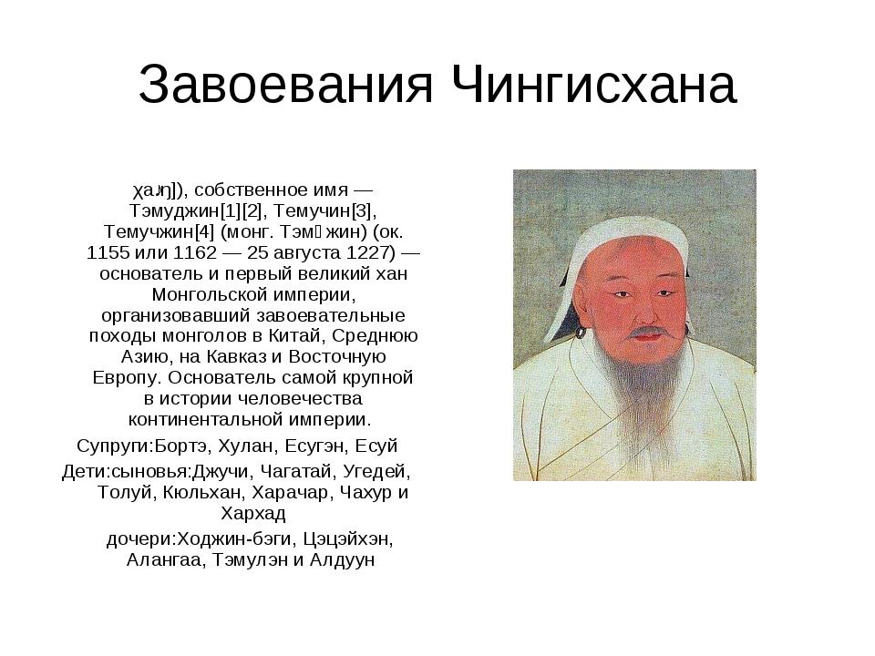 Завоевания Чингисхана Чингиз ха́н (монг. Чингис хаан [tʃiŋɡɪs χaːŋ]), собстве...