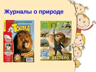 Журналы о природе