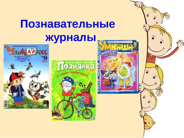 Познавательные журналы