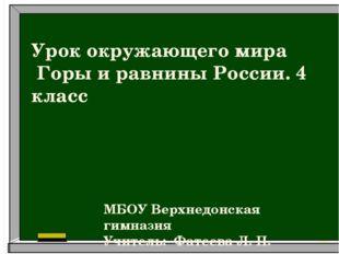 Урок окружающего мира Горы и равнины России. 4 класс МБОУ Верхнедонская гимна