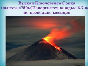Вулкан Ключевская Сопка (высота 4750м)Извергается каждые 6-7 лет по несколько
