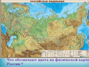 Что обозначают цвета на физической карте России ?