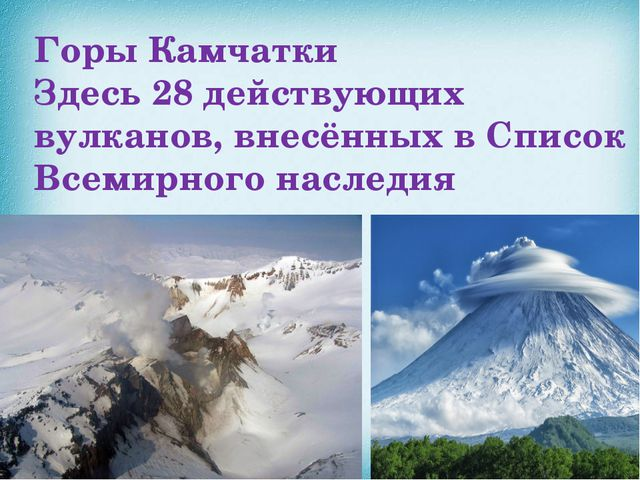 Горы Камчатки Здесь 28 действующих вулканов, внесённых в Список Всемирного на...