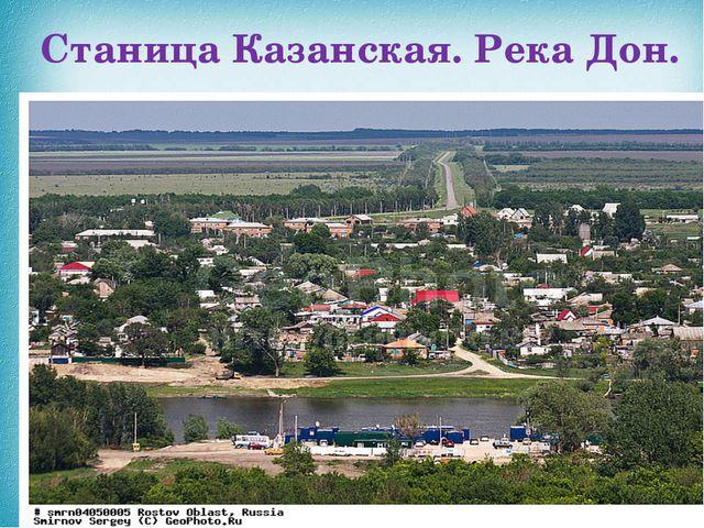 Станица Казанская. Река Дон.
