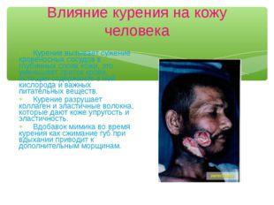 Влияние курения на кожу человека Курение вызывает сужение кровеносных сосудов