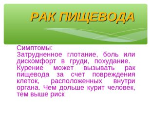 Симптомы: Затрудненное глотание, боль или дискомфорт в груди, похудание. Куре