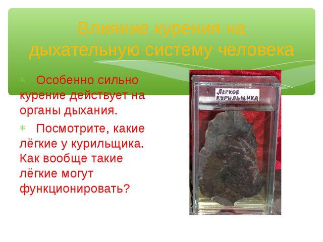 Влияние курения на дыхательную систему человека Особенно сильно курение дейст...