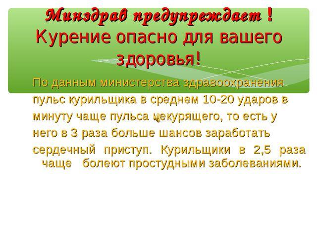 По данным министерства здравоохранения пульс курильщика в среднем 10-20 удар...