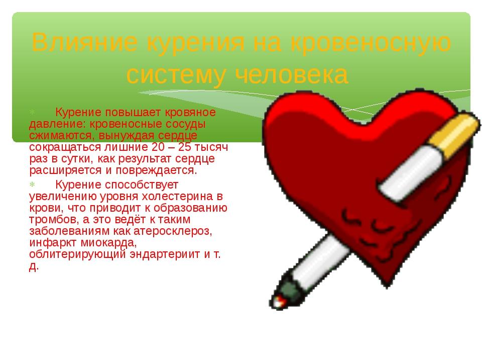 Влияние курения на кровеносную систему человека Курение повышает кровяное дав...