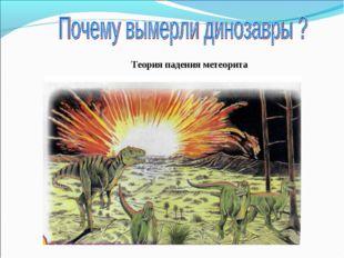Теория падения метеорита