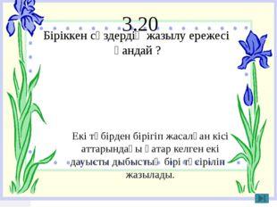Сабақтың мақсаты: Қос сөз туралы түсінік беру, олардың сөзге үстейтін мағына