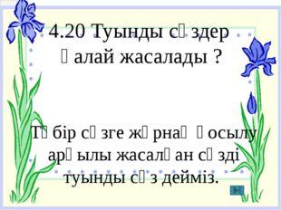 Тест 1.Күрделі сөз дегеніміз не ? А) Екі немесе одан да коп түбірден жасалға