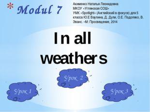 Modul 7 In all weathers Акименко Наталья Леонидовна МКОУ «Углянская СОШ» УМК