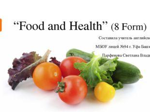 """""""Food and Health"""" (8 Form) Составила учитель английского языка МБОУ лицей №94"""