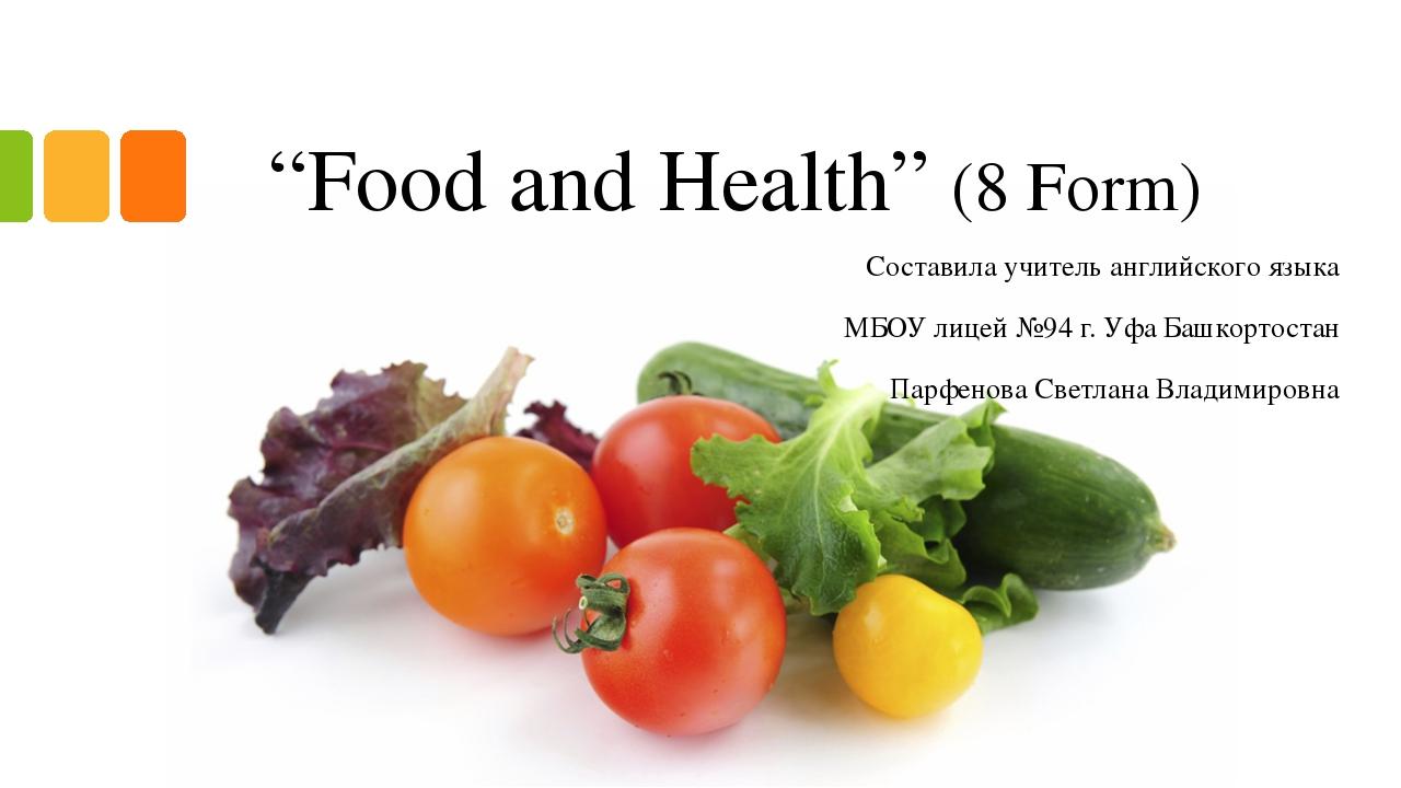"""""""Food and Health"""" (8 Form) Составила учитель английского языка МБОУ лицей №94..."""