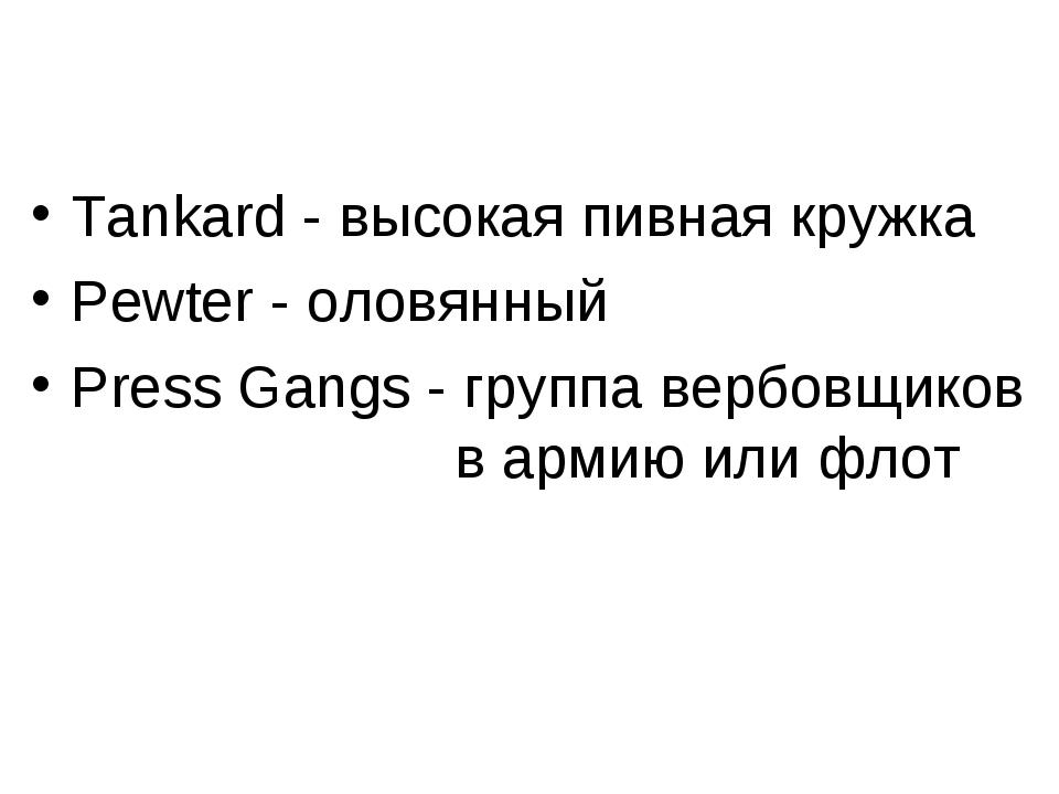 Tankard - высокая пивная кружка Pewter - оловянный Press Gangs - группа вербо...