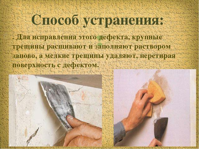 . Для исправления этого дефекта, крупные трещины расшивают и заполняют раство...