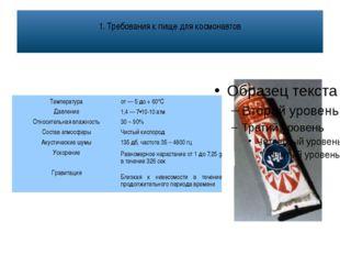 1. Требования к пище для космонавтов Температура от — 5 до + 60°С Давление 1,