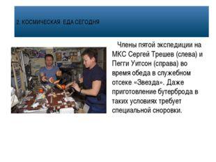 2. КОСМИЧЕСКАЯ ЕДА СЕГОДНЯ Члены пятой экспедиции на МКС Сергей Трешев (слева