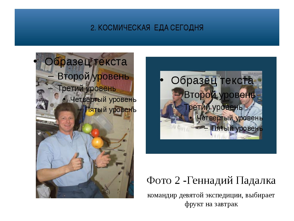 Фото 2 -Геннадий Падалка командир девятой экспедиции, выбирает фрукт на завтр...