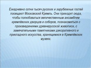 Ежедневно сотни тысяч русских и зарубежных гостей посещают Московский Кремль.
