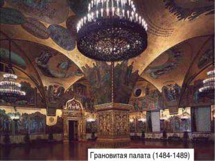 Грановитая палата (1484-1489)