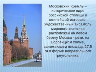 Московский Кремль – историческое ядро российской столицы и ценнейший историко