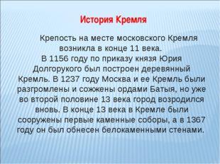Крепость на месте московского Кремля возникла в конце 11 века. В 1156 году п