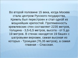 Во второй половине 15 века, когда Москва стала центром Русского государства,