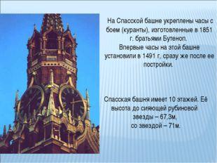 На Спасской башне укреплены часы с боем (куранты), изготовленные в 1851 г. б