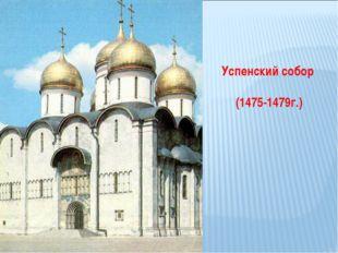 Успенский собор (1475-1479г.)