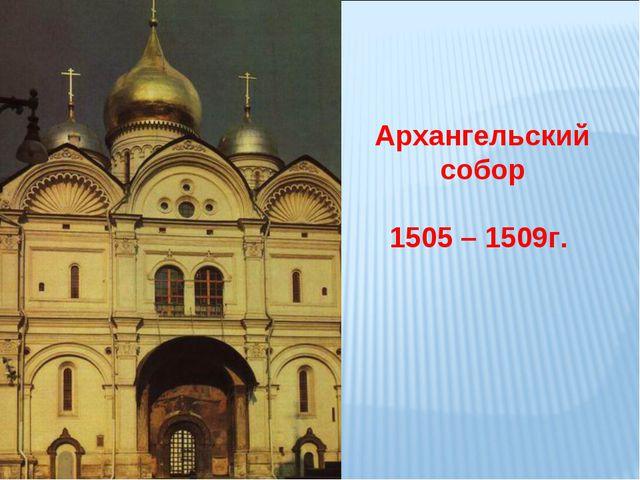 Архангельский собор 1505 – 1509г.
